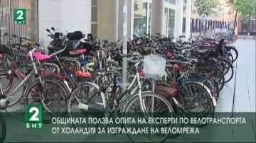 Столичната общината ползва опита на експерти по велотранспорта от Холандия