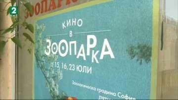 Кино в Зоопарка за пръв път в София