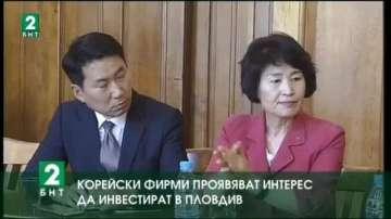 Корейски фирми с интерес да инвестират в Тракия икономическа зона