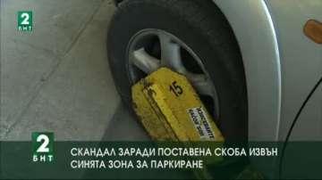 Скандал заради поставена скоба извън синята зона за паркиране