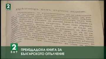 Преиздадоха книга за българското опълчение