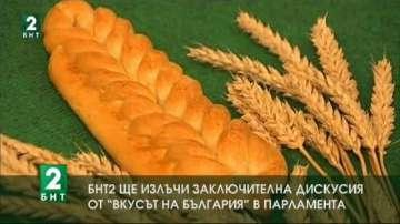 БНТ 2 ще излъчи пряко от НС заключителната дискусия от Вкусът на България