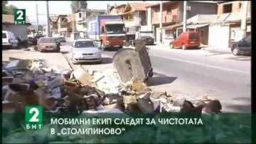 """Мобилни екипи следят за чистота в квартал """"Столипиново"""""""