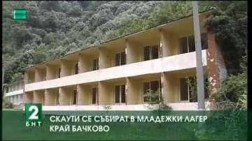 Скаути се събират в младежки лагер край Бачково