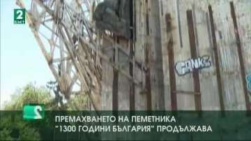 Премахването на пеметника 1300 години България продължава
