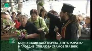 Митрополитската църква Света Марина в Пловдив отбелязва храмов празник