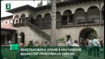 Възстановена килия в Мъглижкия манастир, приютявала Левски