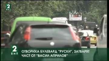 Пуснаха за движение булевард Руски. Затварят част от булевард Васил Априлов