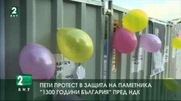 Пети протест в защита на паметника 1300 години България при НДК