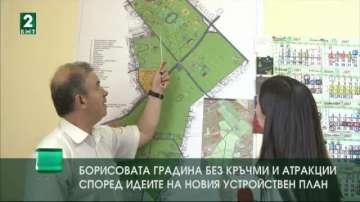 Борисовата градина без кръчми и атракции според идеите на новия устройствен план