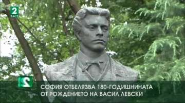 София отбелязва 180-годишнината от рождението на Васил Левски