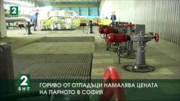 Гориво от отпадъци намалява цената на парното в София