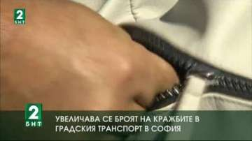 Увеличава се броят на кражбите в градския транспорт в София