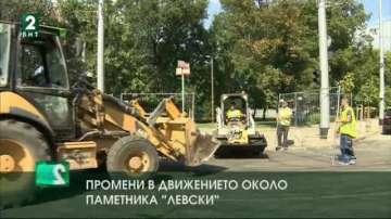 Промени в движението около паметника Левски