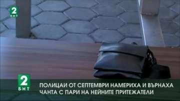 Полицаи от Септември намериха и върнаха чанта с пари на нейните притежатели