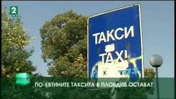 Евтините таксита в Пловдив остават