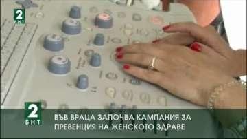 Информационна кампания за превенция на женското здраве стартират във Враца