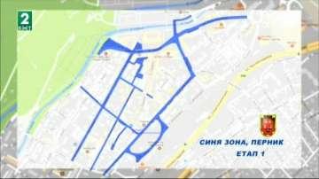 Ще успеят ли общинарите в Перник да въведат синя зона от октомври?