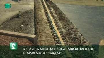 В края на месеца пускат движението по стария мост Чавдар