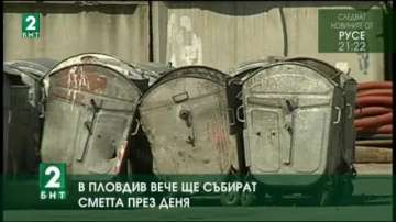 В Пловдив вече ще събират сметта през деня