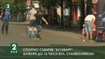 Спортно събитие Булевард затваря до 16 часа булевард Стамболийски