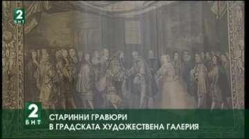 Старинни гравюри в Градската художествена галерия в Пловдив