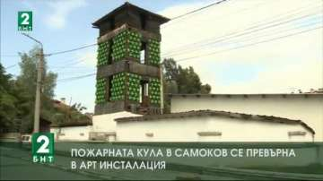 Пожарната кула в Самоков се превърна в арт инсталация
