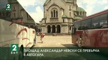 Площад Александър Невски се превърна в автогара