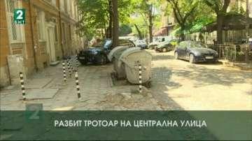 Разбит тротоар на централна улица в София