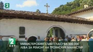 Mинистерският съвет гласува 500 хиляди лева за ремонт на Tроянския манастир
