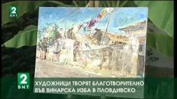 Художници творят благотворително във винарска изба в Пловдивско