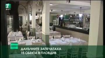 Данъчните запечатаха 15 обекта в Пловдив, проверките продължават