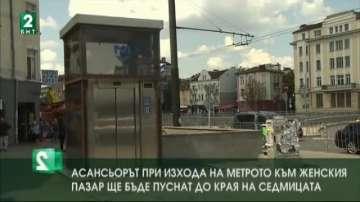 Асансьорът при изхода на метрото към Женския пазар ще бъде пуснат до дни