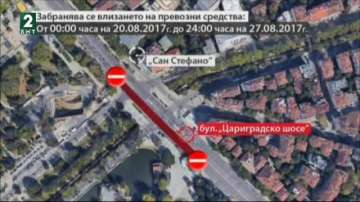 Нови ограничения в движението по Цариградско шосе