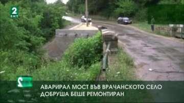 Аварирал мост във врачанското село Добруша беше ремонтиран