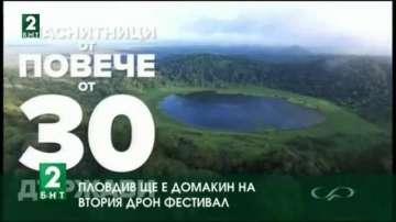 Пловдив ще е домакин на втория дрон фестивал