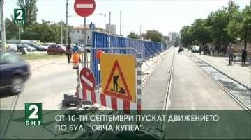 От 10-и септември пускат движението по булевард Овча купел