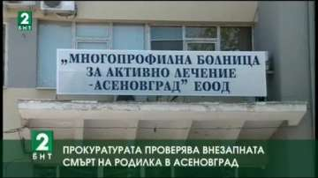 Прокуратурата проверява внезапна смърт на родилка в Асеновград