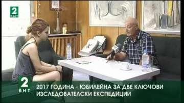 2017-а - юбилейна за две от ключовите български изследователски експедиции