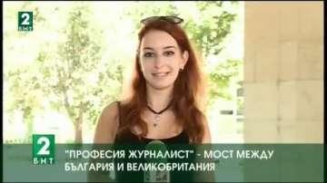 Кампанията Професия журналист – мост между България и Великобритания