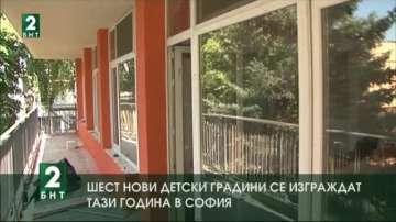 Шест нови детски градини се изграждат тази година в София