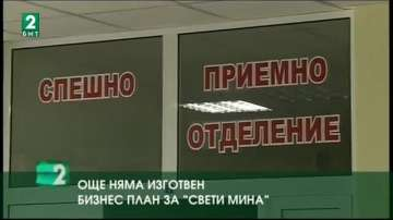Все още няма изготвен бизнес план за оздравяването на болница Свети Мина