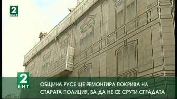 Община Русе ще ремонтира покрива на Старата полиция, за да не се срути сградата