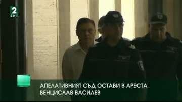 Апелативният съд остави в ареста Венцислав Василев