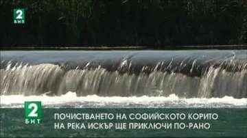 Почистването на софийското корито на река Искър ще приключи по-рано