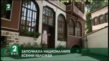 Започват Националните есенни изложби в Пловдив