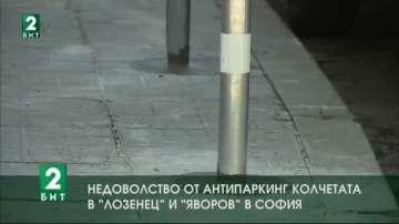 Недоволство от антипаркинг колчетата в Лозенец и Яворов в София