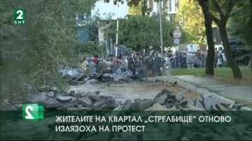 Жителите на квартал Стрелбище отново излязоха на протест