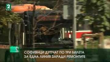Софиянци дупчат по три билета за една линия заради ремонтите