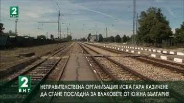 Искат гара Казичене да стане последна за влаковете от Южна България